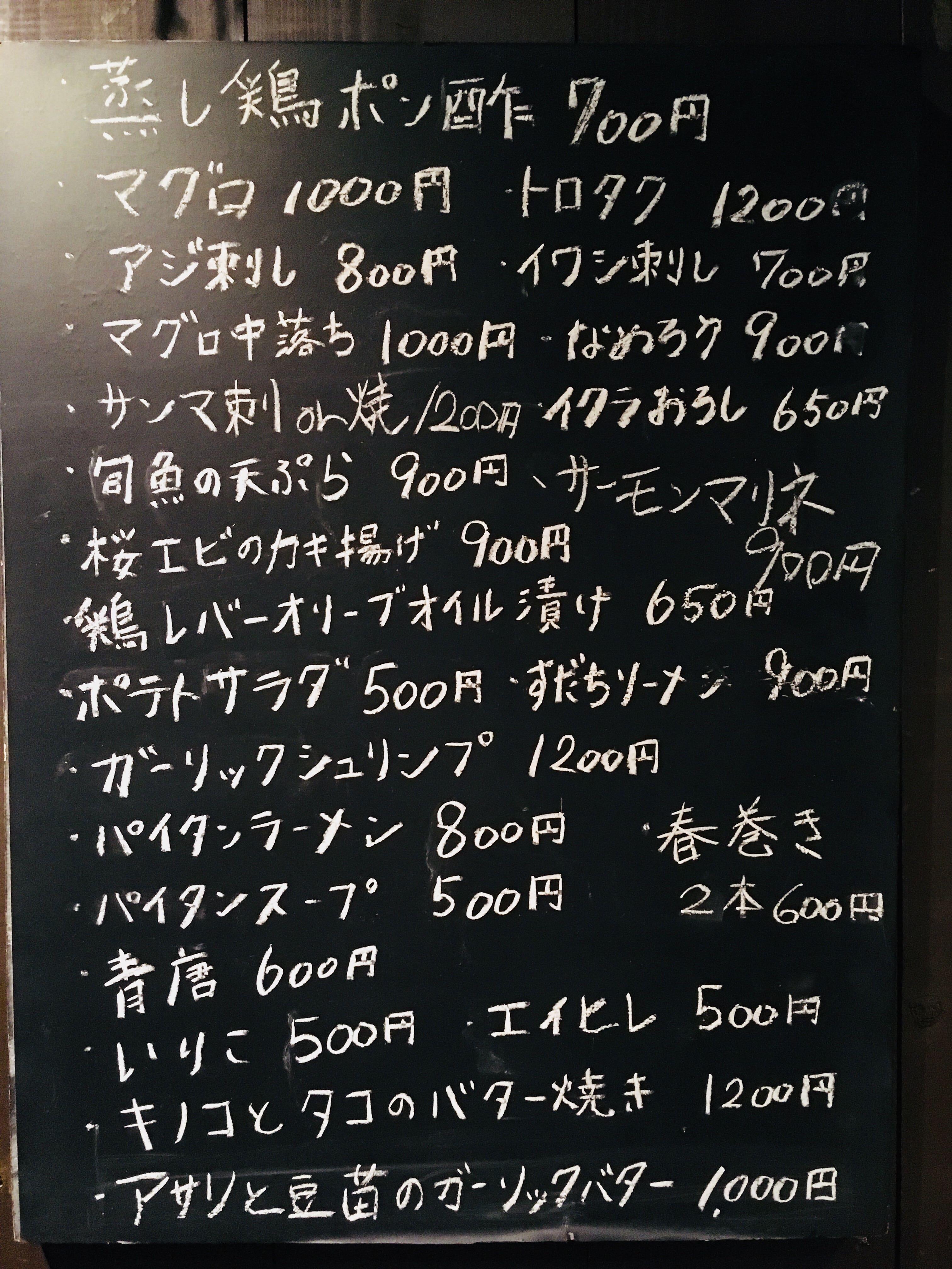 西麻布 七(NANA) オススメ メニュー