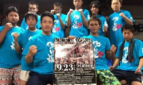 Tシャツ制作 プロキックボクサー 岩田行央 デザインTシャツ ケイティリンク