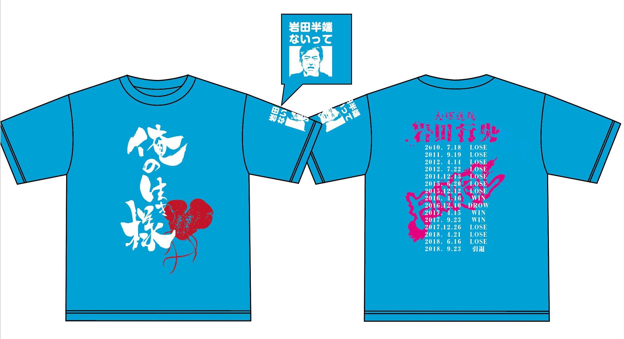 デザイン Tシャツ制作 プロキックボクサー 岩田行央 デザインTシャツ ケイティリンク