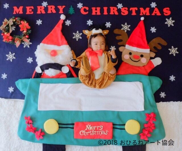 おひるねアート お昼寝アート クリスマス サンタ トナカイ メリークリスマス