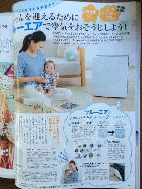 親子モデル タイアップ 撮影 雑誌モデル 空気清浄機