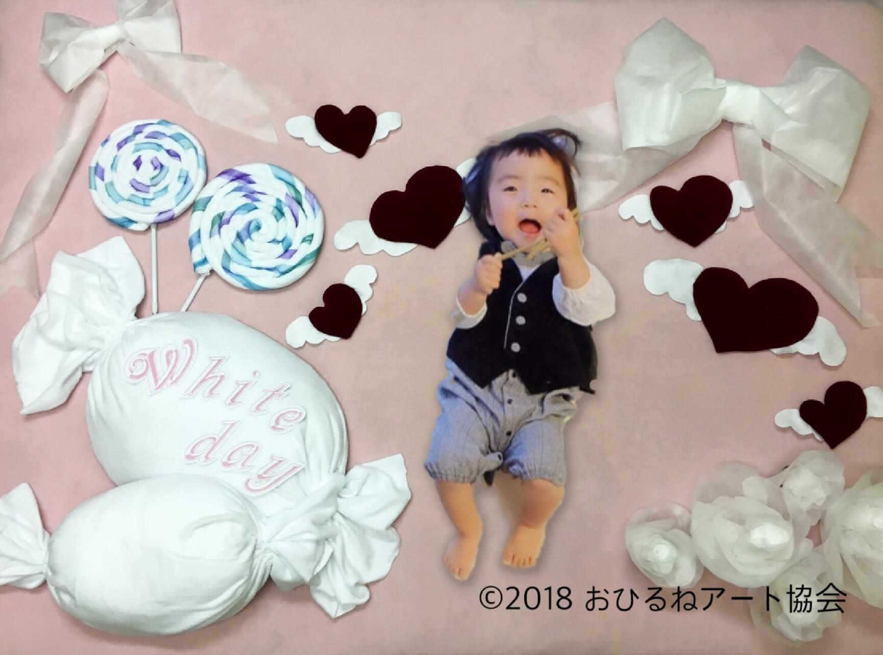 ホワイトデー おひるねアート キャンディー ハート 僕のおひるねアート