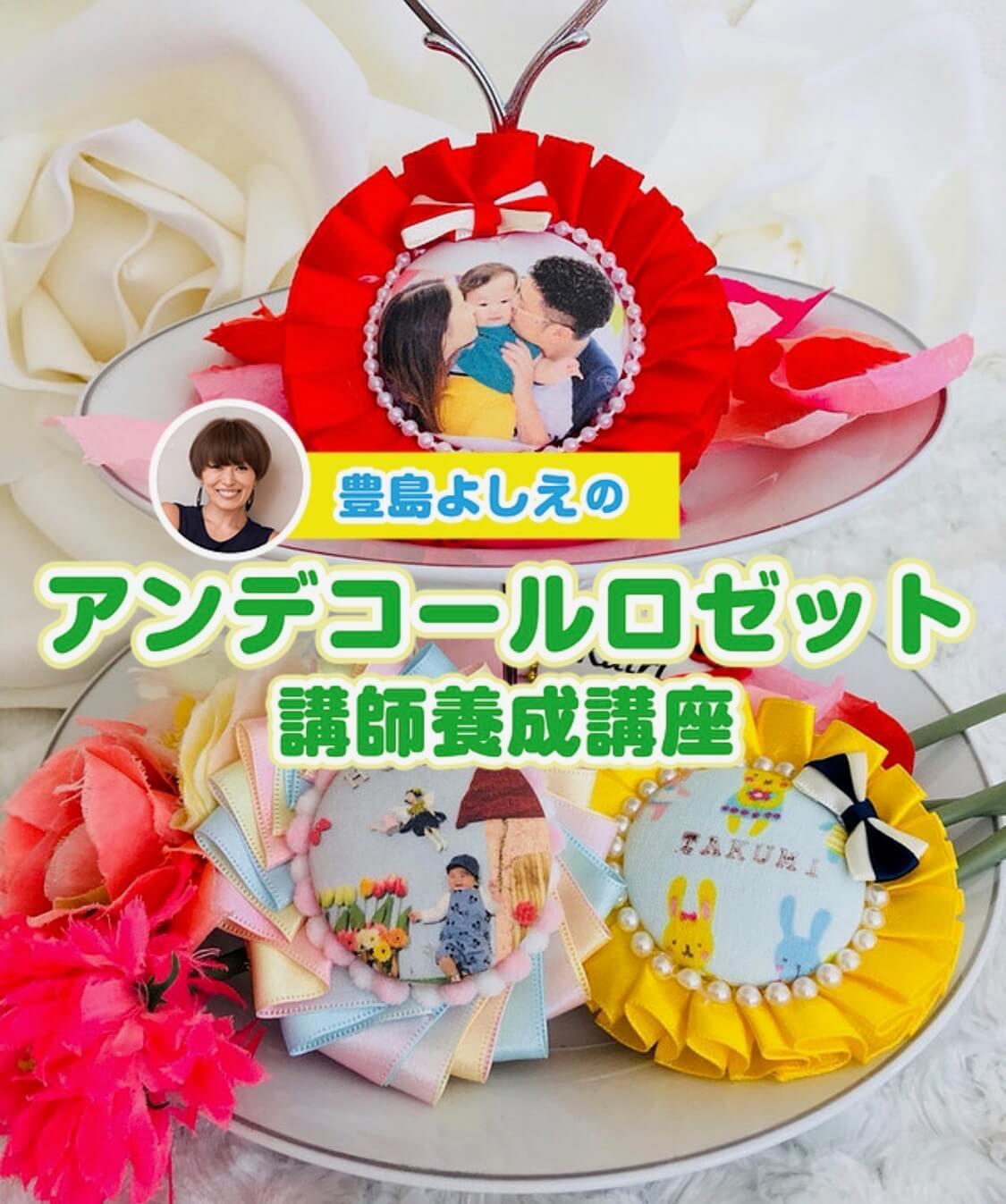 アンデコールロゼット 講師養成講座 茨城 東京 神奈川 埼玉