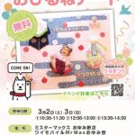 ワイモバイルミスターマックスおゆみ野 無料イベント おひるねアート 僕のおひるねアート 千葉県 千葉市