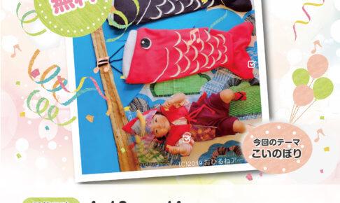 ドコモショップ竜ヶ崎 おひるねアート こどもの日 鯉のぼり