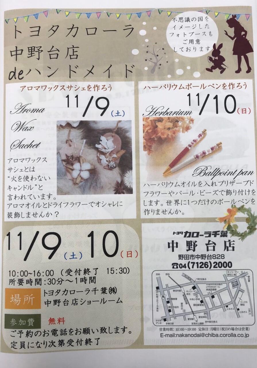 千葉 野田 中野台 無料イベント トヨタカローラ